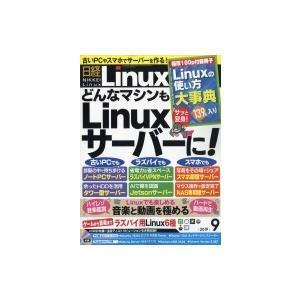 日経 Linux (リナックス) 2019年 9月号 / 日経 Linux編集部  〔雑誌〕