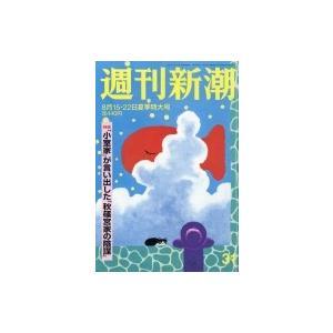 発売日:2019年08月 / ジャンル:雑誌(専門) / フォーマット:雑誌 / 出版社:新潮社 /...