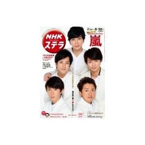 NHKウィークリーステラ 2019年 8月 30日号 【表紙:嵐】 / NHKウィークリーステラ編集部  〔雑誌〕