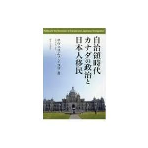 自治領時代カナダの政治と日本人移民 / サヴェリエフ・イゴリ  〔本〕|hmv