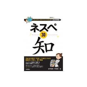 発売日:2019年08月 / ジャンル:建築・理工 / フォーマット:本 / 出版社:技術評論社 /...