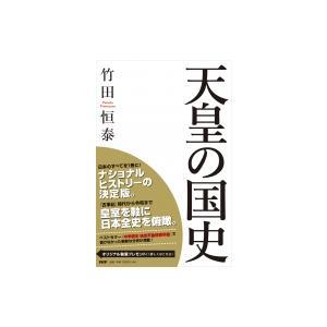 天皇の国史 / 竹田恒泰  〔本〕|hmv