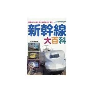 新幹線大百科 / 山と溪谷社  〔図鑑〕