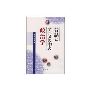 昔話とアニメの中の政治学 / 梅川正美  〔本〕|hmv