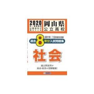 岡山県公立高校過去8年分入試問題集社会 2020年春受験用 / 書籍  〔全集・双書〕|hmv