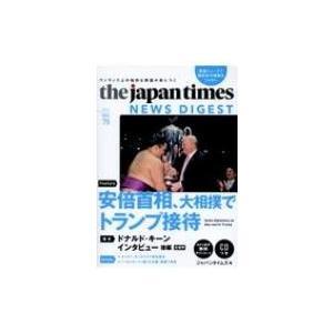 the Japan times NEWS DIGEST Vol. 79(CD+MP3音声無料ダウンロード) 単行本(ソフトカバー) / ジャパンタイムズ  〔本〕|hmv