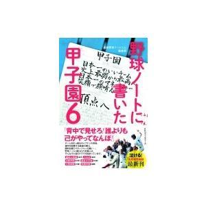 発売日:2019年08月 / ジャンル:実用・ホビー / フォーマット:本 / 出版社:ベストセラー...