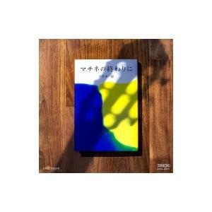 *ギター・オムニバス* / 福田進一:マチネの終わりに and more 国内盤 〔CD〕