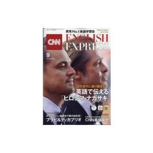 CNN ENGLISH EXPRESS (イングリッシュ・エクスプレス) 2019年 9月号 / CNN ENGLISH EXPRESS編集部  〔雑誌〕