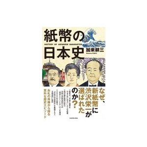 紙幣の日本史 / 加来耕三  〔本〕 hmv