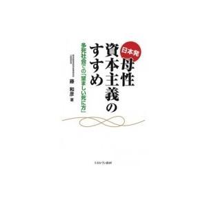 日本発母性資本主義のすすめ 多死社会での「望ましい死に方」 / 藤和彦  〔本〕|hmv