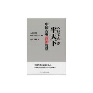 平天下 中国古典政治智慧 / 人民日報海外版学習チーム  〔本〕|hmv