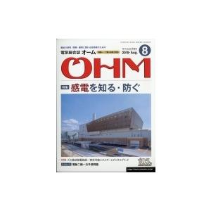OHM (オーム) 2019年 8月号 / OHM編集部  〔雑誌〕