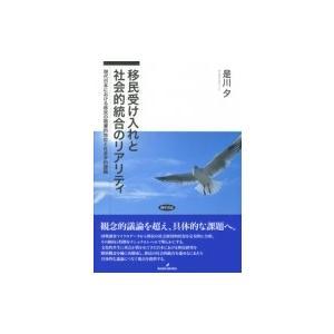 移民受け入れと社会的統合のリアリティ 現代日本における移民の階層的地位と社会学的課題 / 是川夕  〔本〕|hmv