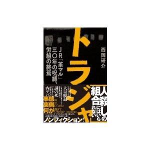 トラジャ JR「革マル」30年の呪縛、労組の終焉 / 西岡研介  〔本〕