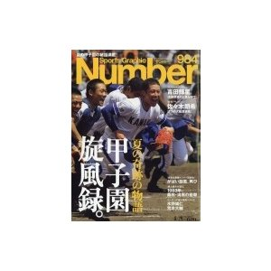 Sports Graphic Number (スポーツ・グラフィック ナンバー) 2019年 8月 29日号 / Sports Graphic Number編集部  〔雑誌〕