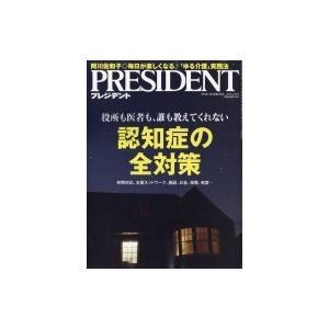 PRESIDENT (プレジデント) 2019年 8月 30日号 / プレジデント(PRESIDENT)編集部  〔雑誌〕