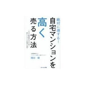 発売日:2019年07月 / ジャンル:実用・ホビー / フォーマット:本 / 出版社:コーシン出版...