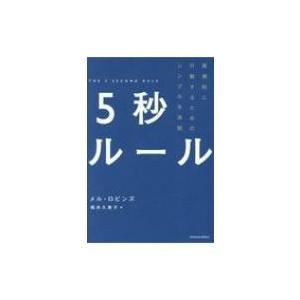 発売日:2019年07月 / ジャンル:社会・政治 / フォーマット:本 / 出版社:東洋館出版社 ...