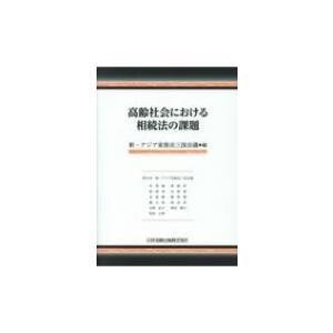 高齢社会における相続法の課題 / 新・アジア家族法三国会議  〔本〕|hmv