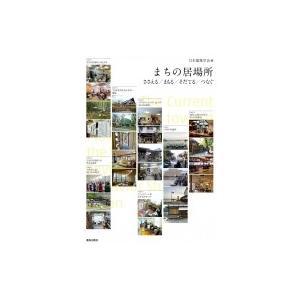 まちの居場所 ささえる / まもる / そだてる / つなぐ / 日本建築学会  〔本〕 hmv