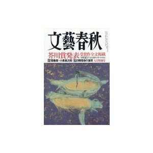 文藝春秋 2019年 9月号 / 文藝春秋編集部  〔雑誌〕