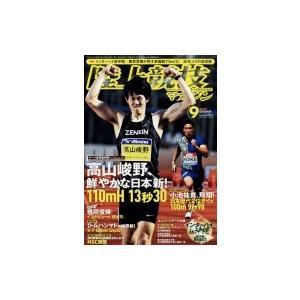 陸上競技マガジン 2019年 9月号 / 陸上競技マガジン編集部  〔雑誌〕
