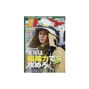 Jレスキュー (ジェイレスキュー) 2019年 9月号 / 雑誌  〔雑誌〕