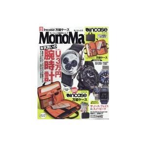 Mono Max (モノ・マックス) 2019年 9月号 / MonoMax編集部  〔雑誌〕