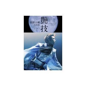 ?橋大輔写真集 艶技2019 / 高橋大輔 タカハシダイスケ  〔本〕