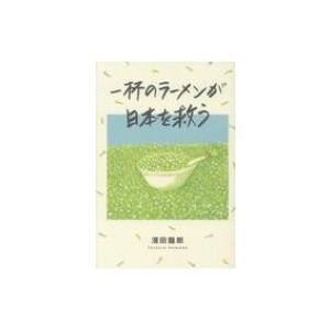 一杯のラーメンが日本を救う / 濱田龍朗  〔本〕