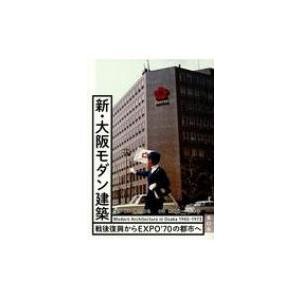 新・大阪モダン建築 戦後復興からEXPO'70の都市へ / 橋爪紳也  〔本〕 hmv