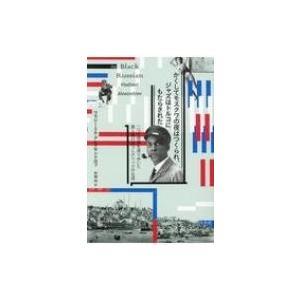 ブラック・ロシアン(仮):帝政末期のモスクワの夜を彩り、トルコにジャズを伝えた黒人興行師の物語 / ...