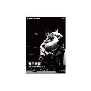 柴田勝頼デビュー20周年DVD  〔DVD〕|hmv
