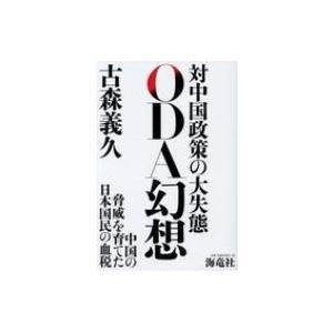 ODA幻想 対中国政策の大失態 / 古森義久  〔本〕