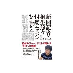 新聞記者・桐生悠々 忖度ニッポンを「嗤う」 / 黒崎正己  〔本〕