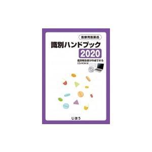 発売日:2019年09月 / ジャンル:物理・科学・医学 / フォーマット:本 / 出版社:じほう ...