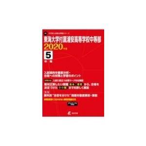 発売日:2019年08月 / ジャンル:語学・教育・辞書 / フォーマット:全集・双書 / 出版社:...