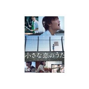 小さな恋のうた  〔DVD〕