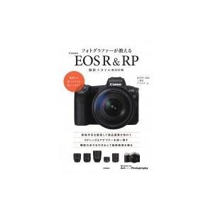 フォトグラファーが教えるCanon EOS R  &  RP撮影スタイルBOOK  / Gotoak...
