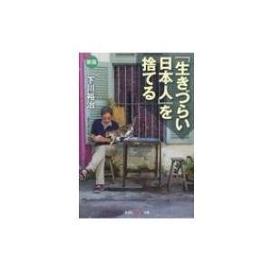 「生きづらい日本人」を捨てる 光文社知恵の森文庫 / 下川裕治  〔文庫〕