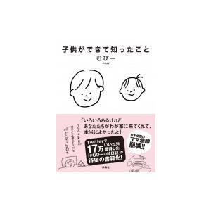 発売日:2019年08月 / ジャンル:文芸 / フォーマット:本 / 出版社:扶桑社 / 発売国:...