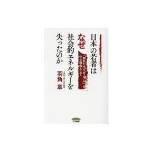 日本の若者はなぜ社会的エネルギーを失ったのか 「隠れたカリキュラム」を中心概念として / 羽角章  〔本〕|hmv