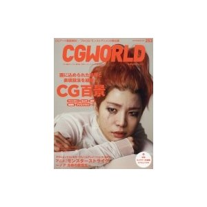 CGWORLD(シージー ワールド) 2019年 9月号 / CGWORLD編集部  〔雑誌〕