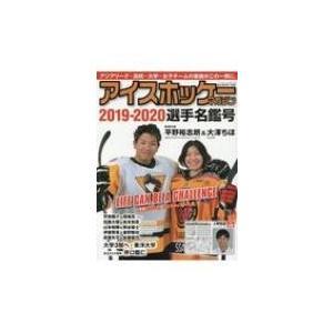 発売日:2019年08月 / ジャンル:実用・ホビー / フォーマット:ムック / 出版社:ベースボ...