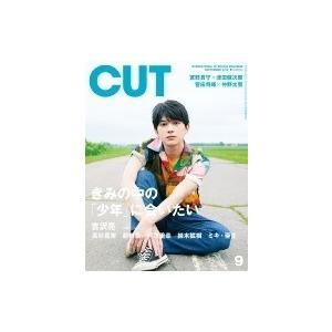 CUT (カット) 2019年 9月号 / CUT編集部  〔雑誌〕