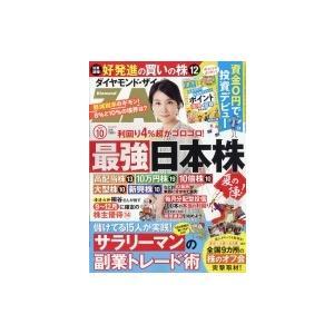 発売日:2019年08月 / ジャンル:雑誌(情報) / フォーマット:雑誌 / 出版社:ダイヤモン...