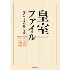 皇室ファイル  菊のベールの向こう側  / 共同通信社社会部  〔本〕|hmv