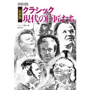 発売日:2019年09月 / ジャンル:アート・エンタメ / フォーマット:ムック / 出版社:音楽...