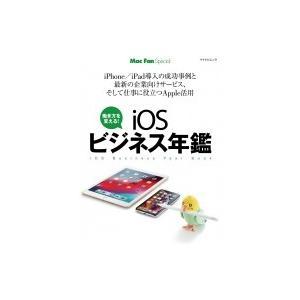 iOSビジネス年鑑 / 栗原亮  〔ムック〕